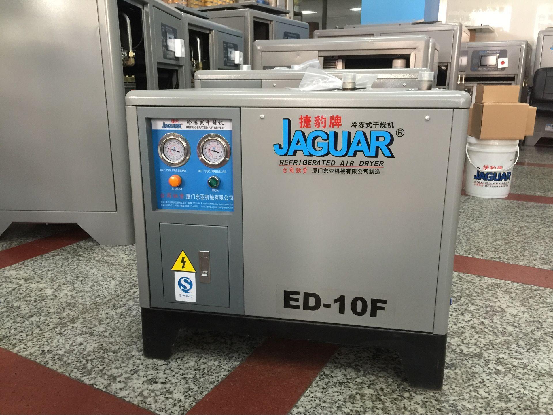 产品名称:台湾捷豹ed-10f冷冻式干燥机 东莞捷豹空压机
